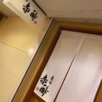 寿司 赤酢