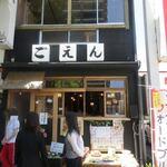 吉塚 ごえん - 普段は夜の営業なんですが営業自粛の今は昼間のお弁当販売もなさってました。