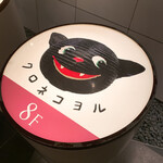 黒猫夜 - 外観写真:【2020年02月】店舗ロゴ。