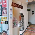 陳家私菜 赤坂一号店 湧の台所 - 外観