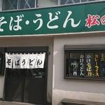 松の屋 - 店舗全景