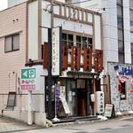 天ぷら酒場KITSUNE - 塩釜口駅より徒歩1分です