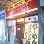 麺屋 一揆 - 外観①