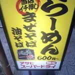 麺屋 一揆 - 看板①