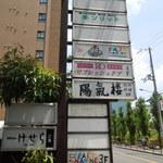 陽氣楼 - ビルの看板