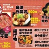 鉄板肉酒場 とーせんぼ - 料理写真: