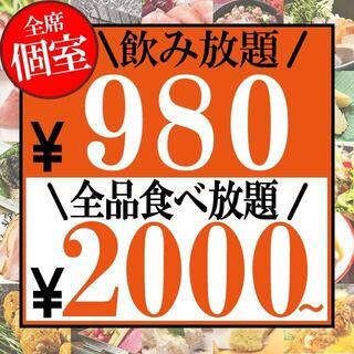 【期間限定】飲み放題1500円⇒980円食べ放題は2000円