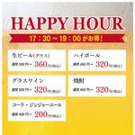 レストラン サラフル - 料理写真:HAPPY HOUR開催中!ドリンクがお得です!