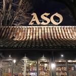 カフェ・ミケランジェロ - Bon Nuit, Monsiuer Abe