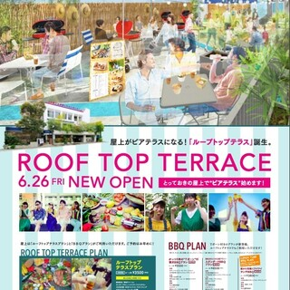 屋上オープン!6月26日カミングスーン!