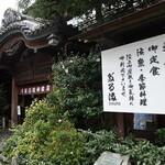 130444187 - 外観:緑の中に佇む日本屋敷のようです。
