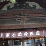 130444191 - 外観:日本屋敷です。