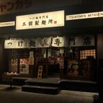 三田製麺所 - 2020年5月。訪問