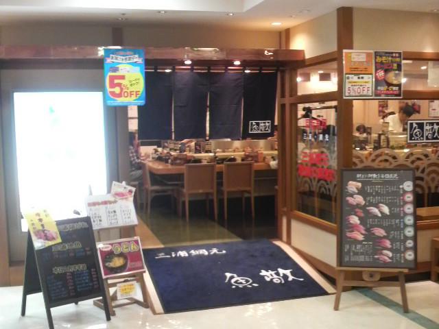 魚敬 新百合ケ丘店