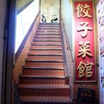 中国料理 餃子菜館 -