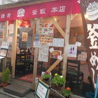 鎌倉釜飯 かまかま - 鎌倉釜飯かまかま 本店