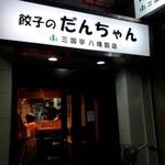 餃子のだんちゃん 三国亭 -