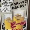 とんちゃん英 - ドリンク写真: