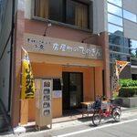 店屋町のでめきん - お店は赤間町通り沿いにあります。