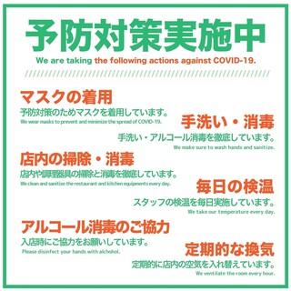 【新型コロナウイルス感染予防対策実施中】