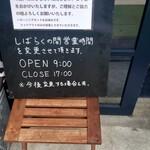 ぱんや 紺青 -