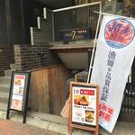 羽田市場 ギンザセブン - お店の入口