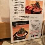 羽田市場 ギンザセブン - 食べ方の説明