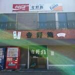 吉野鮨 - 店舗外観