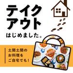 土間土間 横須賀中央店 -