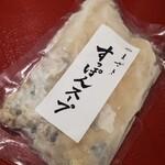 やまざき - 【テイクアウト真空冷凍】すっぽんスープ(二人前)\3.000(税込)
