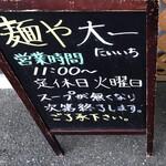 麺や大一 -