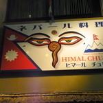 ヒマール チュリ -