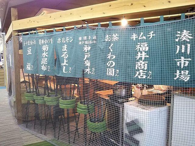 街 湊川 市場 美食