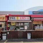 古賀サービスエリア(下り線) スナックコーナー -