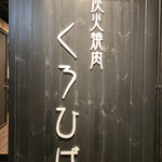 Yakinikukurohige -