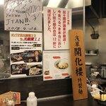 タンタン麺とからあげのジェイタン -