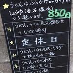 讃岐麺処 か川 - 日替りメニュー