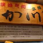 讃岐麺処 か川 - 店のこだわり