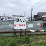田舎打ち 麺蔵 - 駐車場