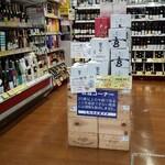 成城石井 - お酒を買うなら近くの支店石井ヴィラージュの方が品揃えが良い