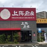 上海厨房 - お店外観