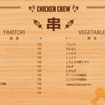 CHICKEN CREW - メニュー(テイクアウト)