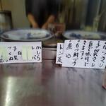 大松 - 店頭メニュー、そしてその奥で焼かれるモツ達
