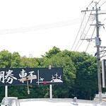 東京 大勝軒 - お店看板