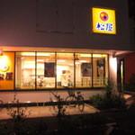 13052461 - 松屋 店先