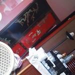 成田家雅殿 - 201205 成田家雅殿 店内②.jpg