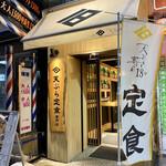 天ぷらと寿司18坪 - 外観