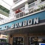 ボンボン -