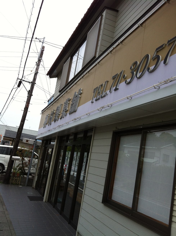 神村製菓舗 name=