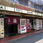 13053475 - お店の外観です。 酒屋さんが経営している「立呑処」のお店です。